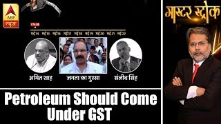 Master Stroke: Petroleum products should come under GST, says IOCL Chairman - ABPNEWSTV