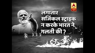 Pulwama Attack: India doesn't need condemnation but wants revenge | Ghanti Bajao - ABPNEWSTV