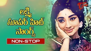 Actress Laksmi Super Hit Songs | All Time Hit Telugu Movie Video Songs Jukebox | TeluguOne - TELUGUONE
