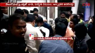 కృష్ణపట్నం పోర్టు PRO పై హత్యాయత్నం : Assassination Attempt on Krishnapatnam Port PRo Venugopal |CVR - CVRNEWSOFFICIAL