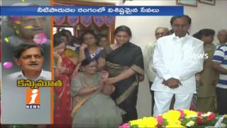 CM KCR Pays Tribute To Irrigation Advisor Vidyasagar | iNews - INEWS
