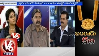 India is the Worlds biggest buyer of Gold - 7PM Discussion - V6NEWSTELUGU