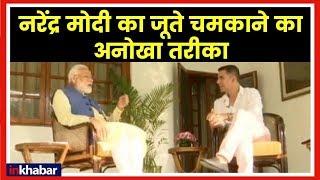 Akshay Kumar interviews PM Narendra Modi; PM नरेंद्र मोदी का जूते चमकाने का अनोखा तरीका - ITVNEWSINDIA