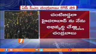Chandrababu Naidu Speech at Kukatpally Road Show | Campaign For Nandamuri Suhasini | iNews - INEWS