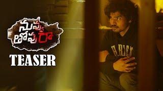 Nuvvu Thopu Raa Movie Teaser | Sudhakar Komakula | Nitya Shetty | TFPC - TFPC