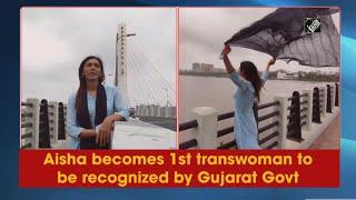 video : Gujarat - राज्य की First Transgender Woman अलीशा पटेल को मिला Identity Card