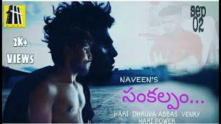 SANKALPAM//Telugu new short film 2019//Directed by#Naveenkumar.A - YOUTUBE