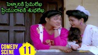 Pellaniki Premalekha Priyuraliki Subhalekha Movie Comedy Scene 11   Rajendra Prasad   Shruti - RAJSHRITELUGU