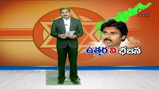 ఉత్తర వి భజన  | Why Pawan Kalyan Targets North AP | CVR News - CVRNEWSOFFICIAL