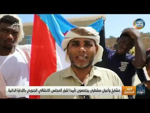 نشرة أخبار السابعة مساءً | اليونسكو تدين اغتيال الصحفي نبيل القعيطي في عدن (5 يونيو)