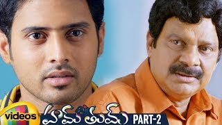 Hum Tum Latest Telugu Full Movie HD | Manish | Simran Choudhary | Ram Bhimana | Part 2 |Mango Videos - MANGOVIDEOS
