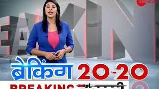 Breaking 20-20: Watch top 20 news of this morning | 23 May, 2018 - ZEENEWS