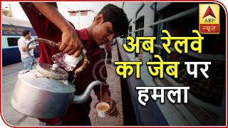 Now you will have to pay more for tea and coffee in trains as IRCTC hikes rate - ABPNEWSTV