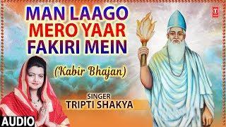 Man Laago Mero Yaar Fakiri Mein I TRIPTI SHAKYA I New Latest Kabir Bhajan I Full Audio Song - TSERIESBHAKTI
