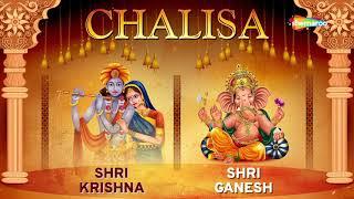 बुधवार स्पेशल भजन | Shri Krishna Chalisa | Shri Ganesh Chalisa | Hindi Bhakti Songs - BHAKTISONGS