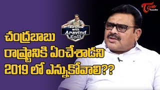 చంద్రబాబు రాష్ర్టానికి ఏంచేశాడని 2019 లో ఎన్నుకోవాలి?? | Talk Show with Aravind Kolli | TeluguOne - TELUGUONE