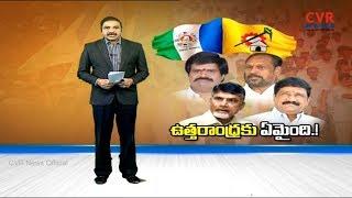 ఉత్తరాంధ్రకు ఏమైంది.. టిడిపి నుండి వలసలు షురూ|TDP Leaders jump into YSR Congress Party | CVR News - CVRNEWSOFFICIAL