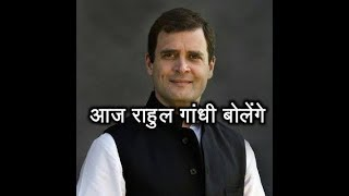 Rahul Gandhi to give longest speech during no-confidence motion: source - ABPNEWSTV