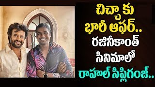 Rahul Sipligunj Got A Chance To Act With Rajinikanth Movie | Rahul Sipligunj Movies - RAJSHRITELUGU