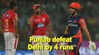IPL 2018 | Punjab defeat Delhi by four runs in nail-biting contest - IANSINDIA