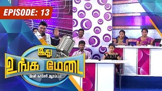 Ithu Unga Medai 30-08-2015 – Vendhar TV Show Episode 13