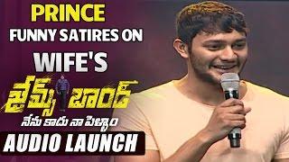 Actor Prince Funny Satires On Wife's At James Bond Audio Launch || Allari Naresh,Sakshi Chowdary - ADITYAMUSIC
