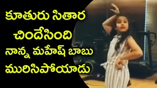 Mahesh Babu Daughter Sitara Dance Performance For Maharishi Song Paala Pitta - RAJSHRITELUGU