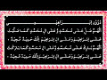 DUROOD-E-IBRAHIMI - Namaz - Salah