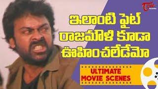 ఇలాంటి ఫైట్ రాజమౌళి కూడా ఊహించలేడేమో.. | Chiranjeevi Ultimate Movie Scenes | TeluguOne - TELUGUONE