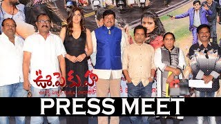 U PE KU HA Movie Press Meet | Rajendra Prasad | Sakshi Chaudhary | TFPC - TFPC