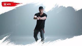 Осваиваем крамп! | Танцуй вместе с МТС