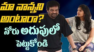 Puri Jagannadh's daughter Pavitra reacts strongly to drugs racket reports || Indiaglitz Telugu - IGTELUGU