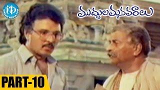 Muddula Manavaraalu Movie Part 10 || Sarath Babu, Suhasini || Jandhyala || S P Balasubrahmanyam - IDREAMMOVIES