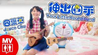 Your Little Round Hand by Joyce Chu, thiên thần của lòng e :x