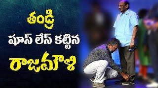 Shocking Video : Rajamouli Ties His Father Vijayendra Prasad's Shoe Lace || NTV