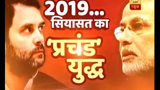 Will Rahul Gandhi be able to defeat Modi in 2019 LS polls? | Ghanti Bajao - ABPNEWSTV