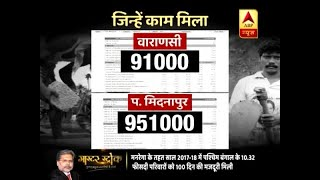 Master Stroke: Huge difference in lives of Varanasi and WB's Midnapore labourers - ABPNEWSTV
