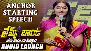 Anchor Jhansi Beautiful Entry At James Bond Audio Launch || Allari Naresh,Sakshi Chowdary - ADITYAMUSIC