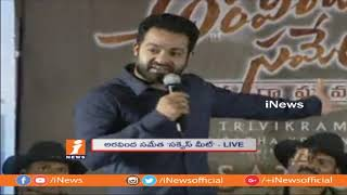 Jr NTR Speech At Aravindha Sametha Success Meet | Pooja Hegde | Trivikram | iNews - INEWS