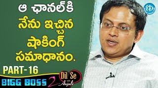 Bigg Boss 2 Contestant Babu Gogineni Exclusive Interview Part #16 || Dil Se With Anjali - IDREAMMOVIES