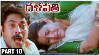 Dalapathi Telugu Full Movie | Rajinikanth | Mammootty | Shobana | Ilayaraja | Thalapathi | Part 10 - RAJSHRITELUGU