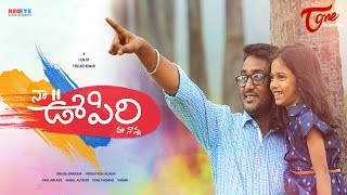 Naa Oopiri   Latest Telugu Short Film 2016   by Thulasi Kumar   #TeluguShortFilms - TELUGUONE