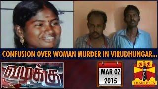 "VAZHAKKU (CrimeStory) 02-03-2015 ""Confusion over Woman Murder in Virudhunagar"" – Thanthi tv Show"