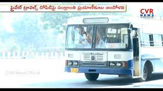 Sankranti rush at Bus, Rail stations | ప్రైవేట్ ట్రావెల్స్ దోపిడీ | CVR News - CVRNEWSOFFICIAL