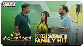 Entha Manchivaadavuraa  Family Hit Punch Dialogue Promo | Kalyan Ram | Mehreen | Gopi Sundar - ADITYAMUSIC