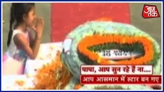 शहीद दीपक नैनवाल को 5 साल की बेटी की श्रद्धांजलि... सबसे भावुक तस्वीरें - AAJTAKTV