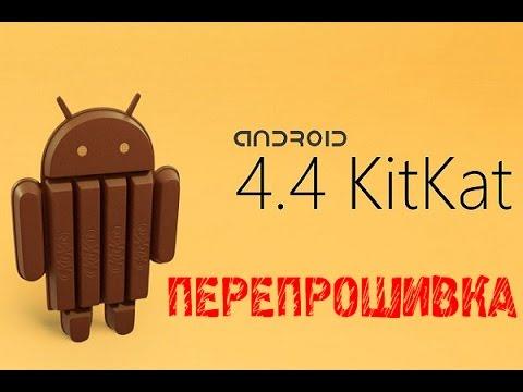Как Перепрошить Android 4.2