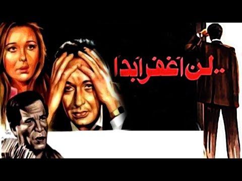 فيلم لن أغفر أبداً - Ln Aghfer Abadan Movie - صوت وصوره لايف