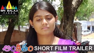 Ankitham Short Film Trailer A TW Chandra Shekar's Film | Latest Trailers 2015 - SRIBALAJIMOVIES