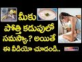 Health Tips || Solution of Stomach Pain || Home Remedies || TopTeluguMedia